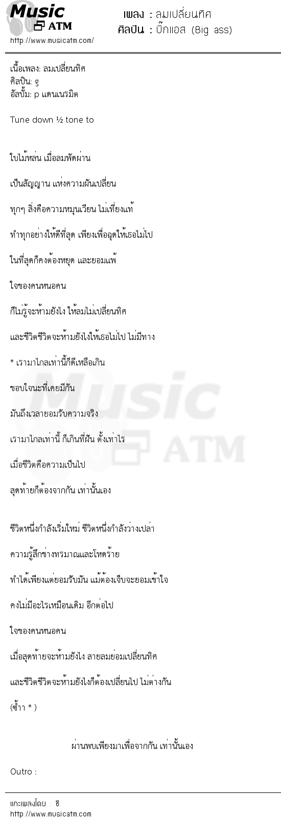 เนื้อเพลง ลมเปลี่ยนทิศ - บิ๊กแอส (Big ass) | เพลงไทย