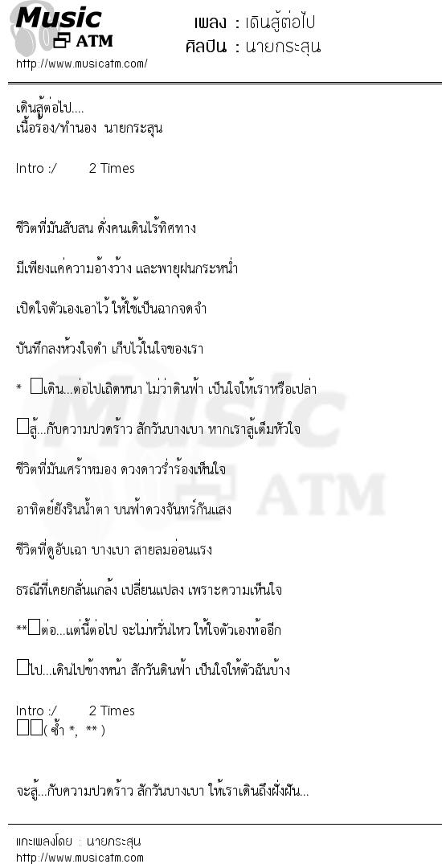 เนื้อเพลง เดินสู้ต่อไป - นายกระสุน | Popasia.net | เพลงไทย