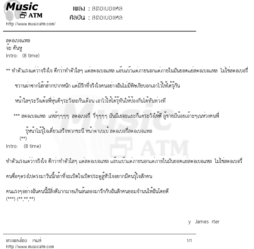 เนื้อเพลง สตอเบอแหล - สตอเบอแหล | Popasia.net | เพลงไทย