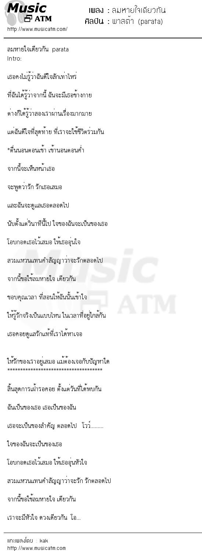 เนื้อเพลง ลมหายใจเดียวกัน - พาสต้า (parata) | เพลงไทย