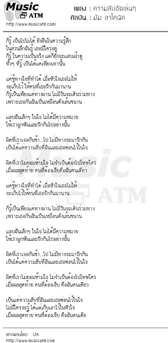 ความลับอัดเล่นๆ | เพลงไทย