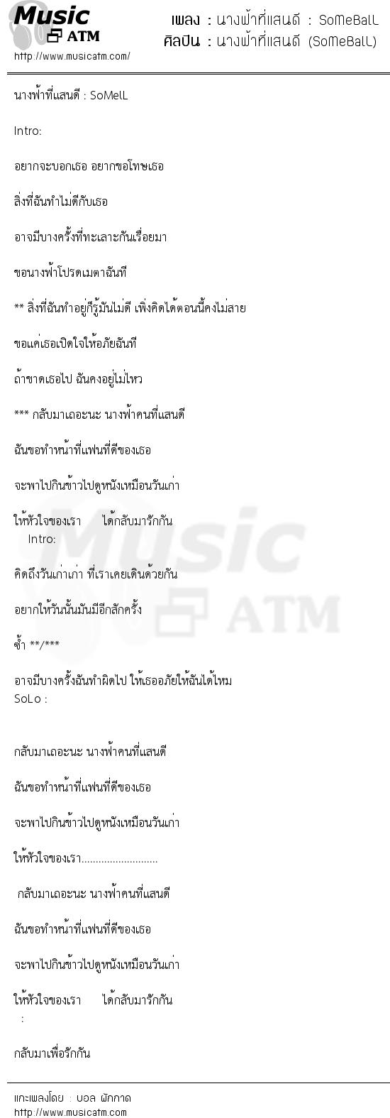นางฟ้าที่แสนดี : SoMeBalL | เพลงไทย