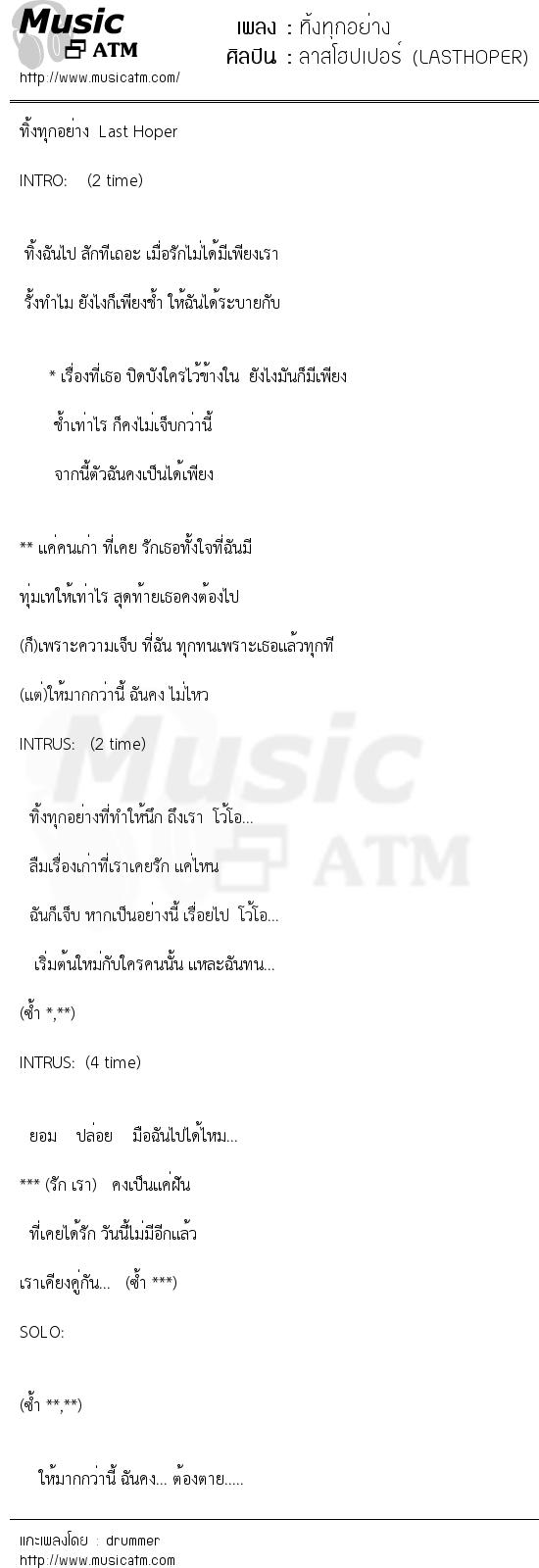 เนื้อเพลง ทิ้งทุกอย่าง - ลาสโฮปเปอร์ (LASTHOPER) | เพลงไทย