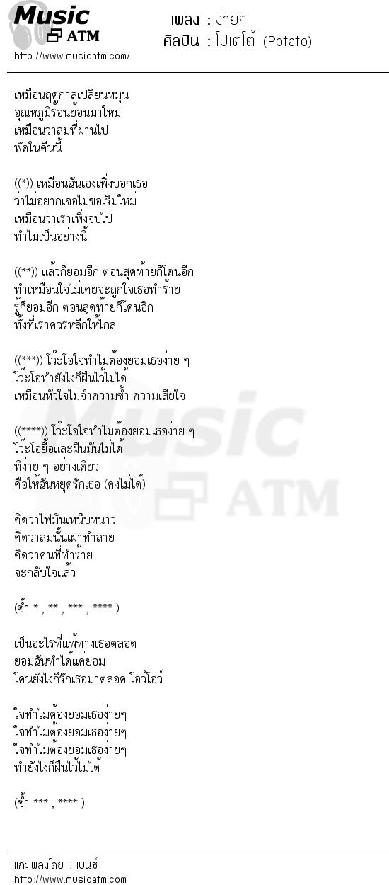 ง่ายๆ | เพลงไทย