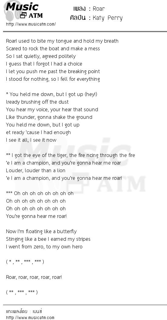 Roar | เพลงไทย