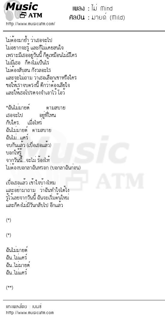 ไม่ Mind | เพลงไทย
