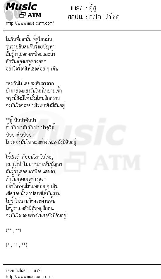 ฮู้ฮู | เพลงไทย