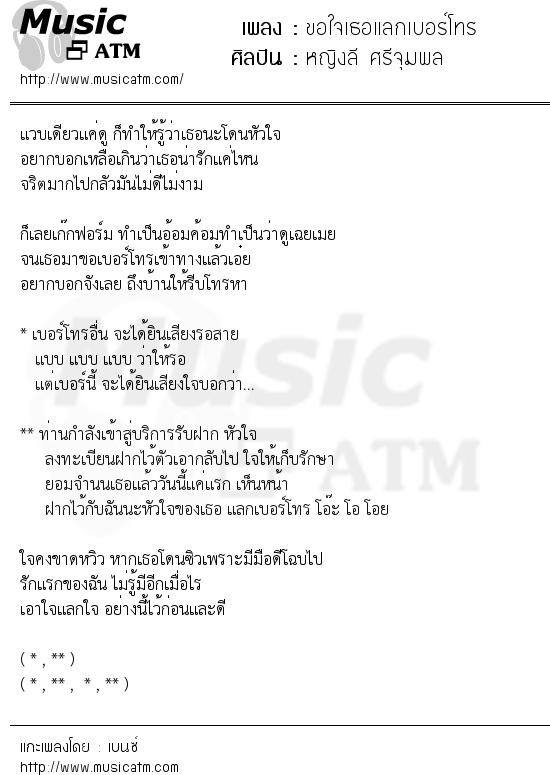 ขอใจเธอแลกเบอร์โทร   เพลงไทย