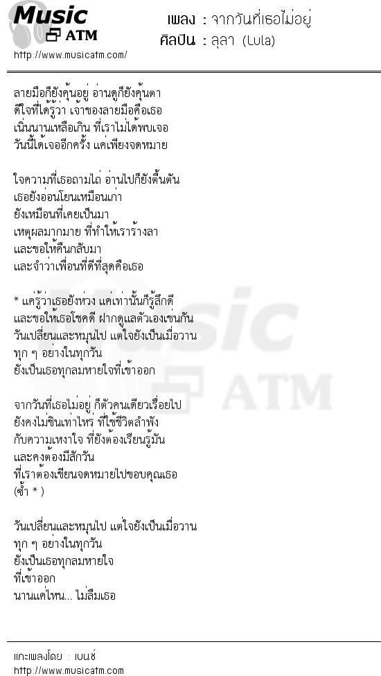 จากวันที่เธอไม่อยู่ | เพลงไทย