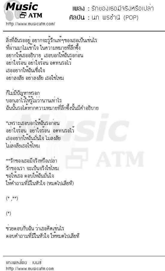 รักของเธอมีจริงหรือเปล่า | เพลงไทย