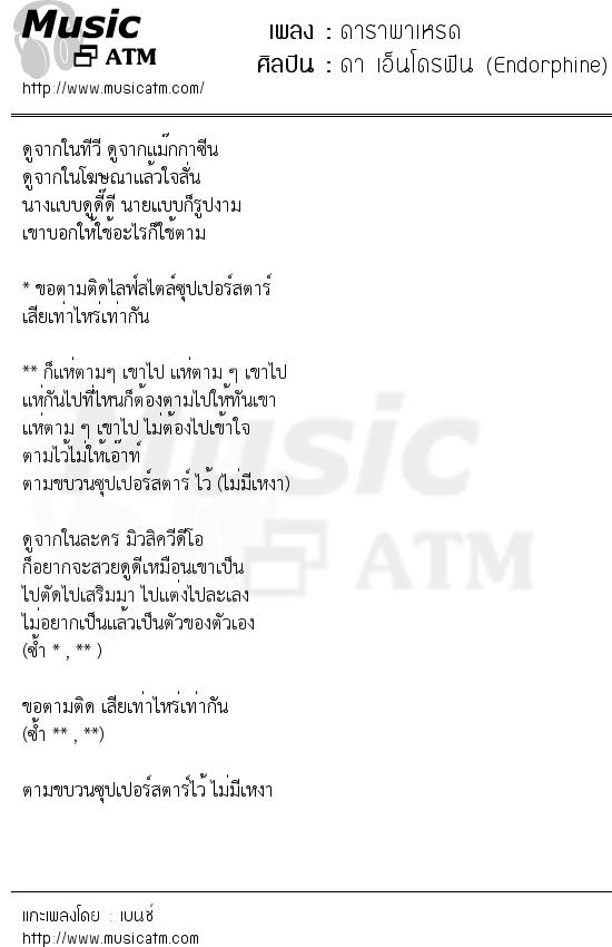 ดาราพาเหรด   เพลงไทย
