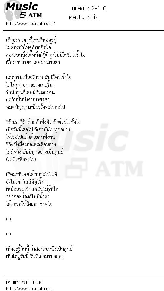 2-1=0   เพลงไทย