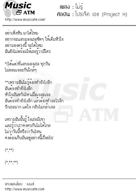 ไม่รู้ | เพลงไทย
