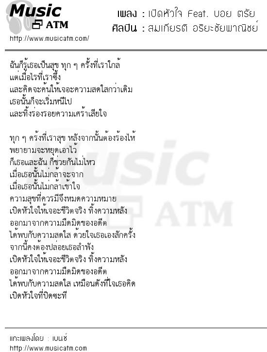 เปิดหัวใจ Feat. บอย ตรัย | เพลงไทย