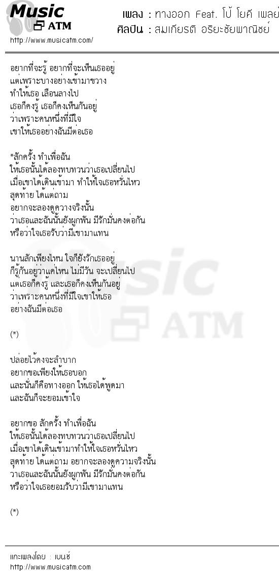 ทางออก Feat. โป้ โยคี เพลย์บอย   เพลงไทย