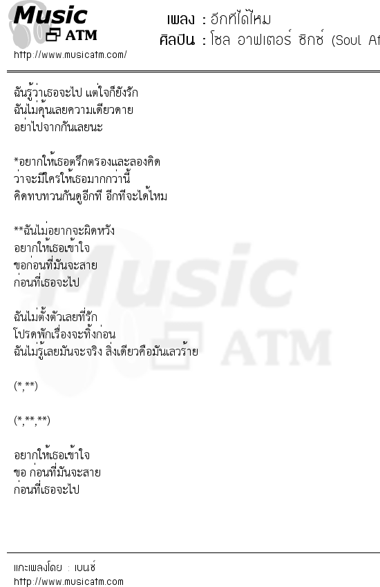 อีกทีได้ไหม   เพลงไทย