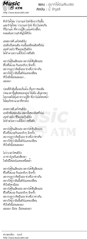 เนื้อเพลง อยากได้ยินเสียงเธอ - ปุ๊ อัญชลี | เพลงไทย