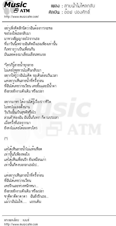 สายน้ำไม่ไหลกลับ   เพลงไทย