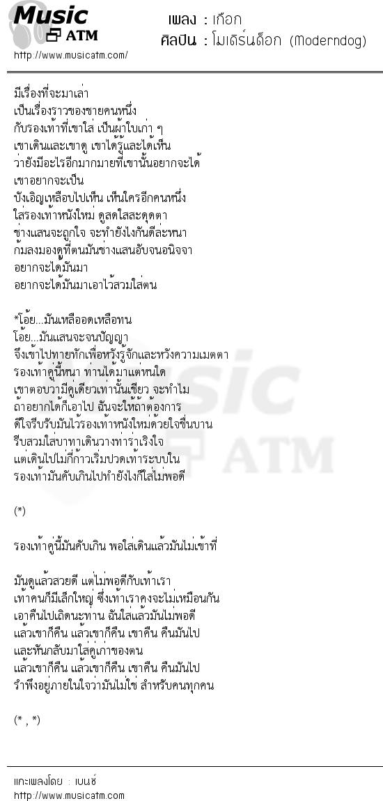 เกือก | เพลงไทย