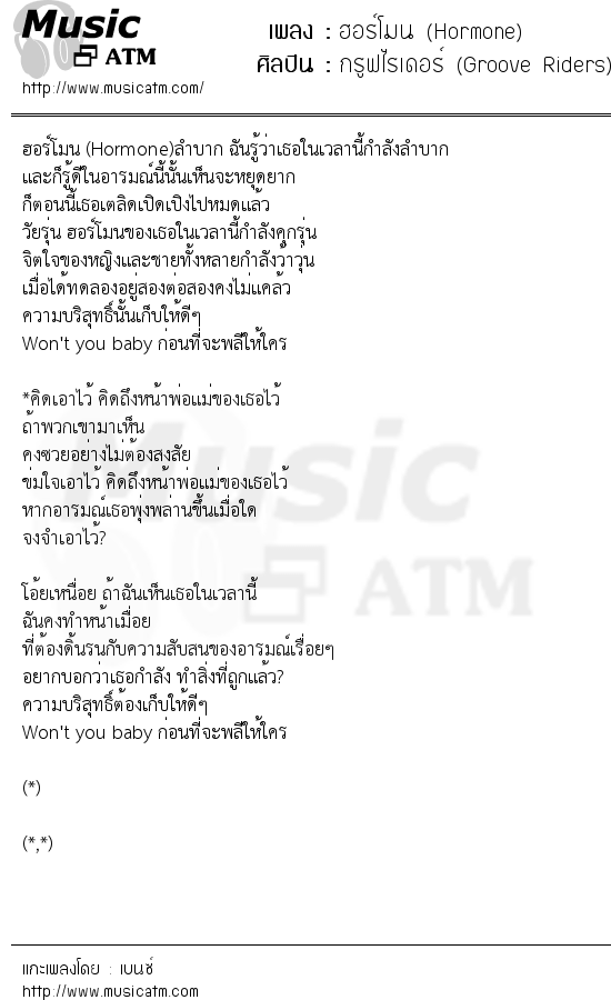เนื้อเพลง ฮอร์โมน (Hormone) - กรูฟไรเดอร์ (Groove Riders)   เพลงไทย