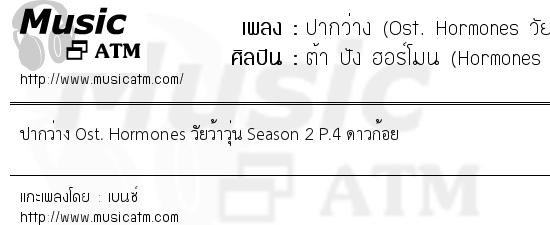 ปากว่าง (Ost. Hormones วัยว้าวุ่น Season 2 EP.4 ดาว-ก้อย)   เพลงไทย