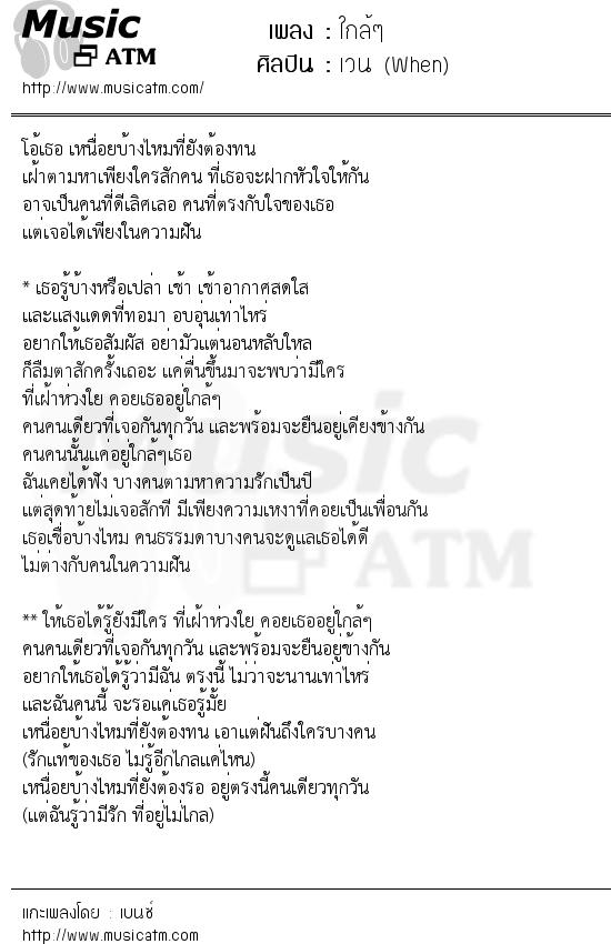 เนื้อเพลง ใกล้ๆ - เวน (When) | เพลงไทย