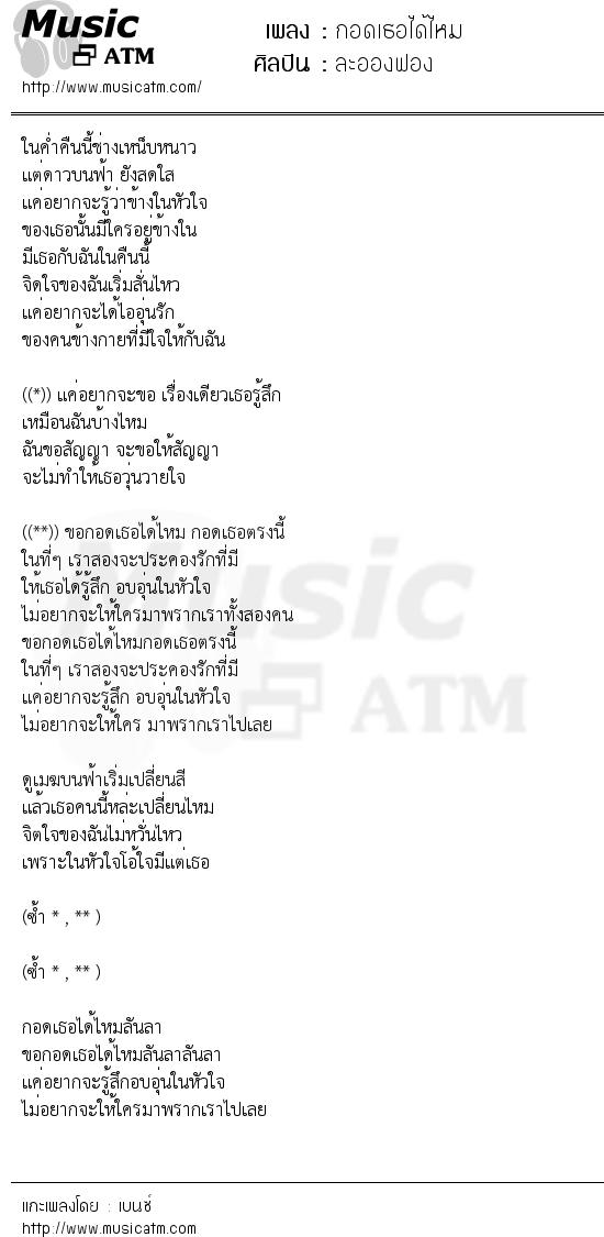 กอดเธอได้ไหม | เพลงไทย