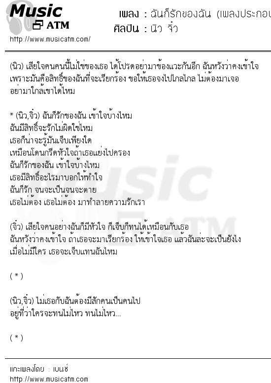 เนื้อเพลง ฉันก็รักของฉัน (เพลงประกอบละคร สามีตีตรา) - นิว จิ๋ว | เพลงไทย