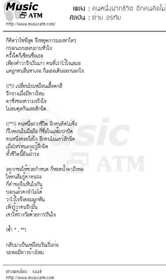 เนื้อเพลง คนหนึ่งฝากชีวิต อีกคนคิดไม่ซื่อ - ต่าย อรทัย | เพลงไทย