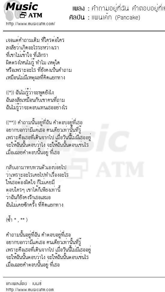 เนื้อเพลง คำถามอยู่ที่ฉัน คำตอบอยู่ที่เธอ - แพนเค้ก (Pancake) | เพลงไทย