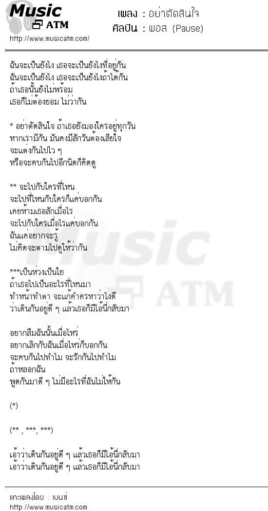 เนื้อเพลง อย่าตัดสินใจ - พอส (Pause) | เพลงไทย