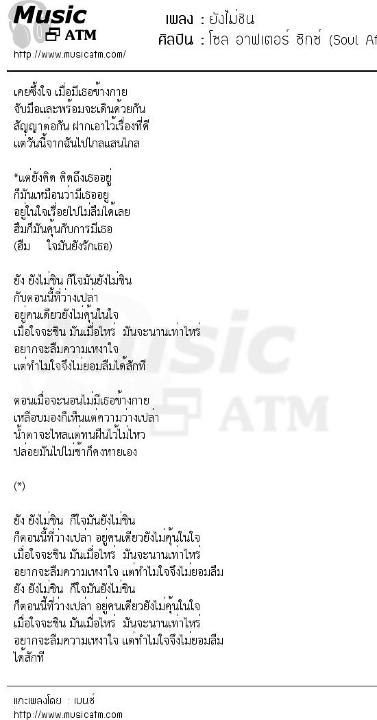 เนื้อเพลง ยังไม่ชิน - โซล อาฟเตอร์ ซิกซ์ (Soul After Six)   เพลงไทย