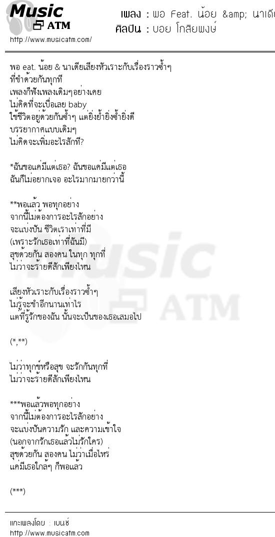 เนื้อเพลง พอ Feat. น้อย & นาเดีย - บอย โกสิยพงษ์ | เพลงไทย