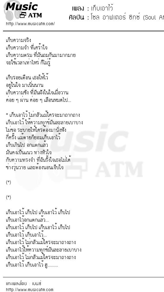 เนื้อเพลง เก็บเอาไว้ - โซล อาฟเตอร์ ซิกซ์ (Soul After Six)   เพลงไทย
