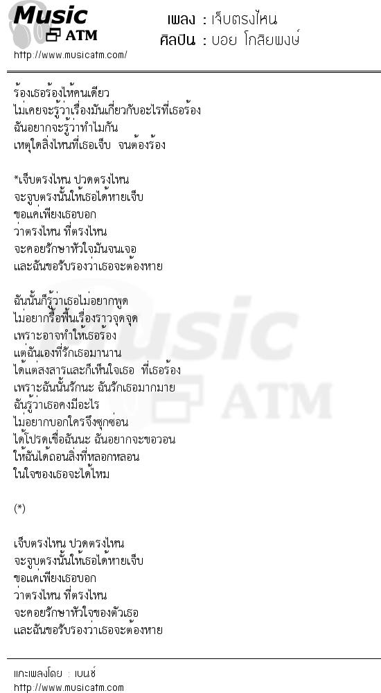 เนื้อเพลง เจ็บตรงไหน - บอย โกสิยพงษ์ | เพลงไทย