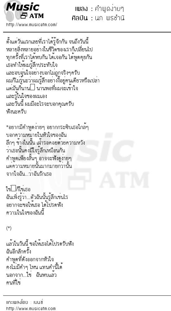 เนื้อเพลง คำพูดง่ายๆ - นภ พรชำนิ | เพลงไทย