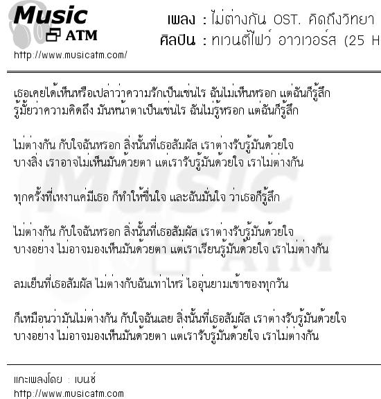 เนื้อเพลง ไม่ต่างกัน OST. คิดถึงวิทยา - ทเวนตี้ไฟว์ อาวเวอร์ส (25 Hours) | เพลงไทย