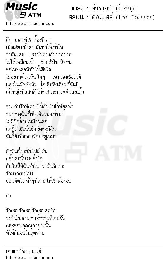 เจ้าชายกับเจ้าหญิง | เพลงไทย