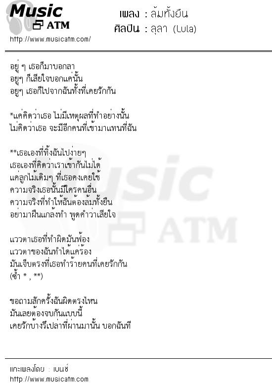 ล้มทั้งยืน | เพลงไทย