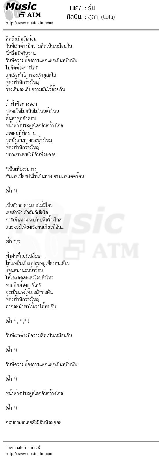ร่ม | เพลงไทย