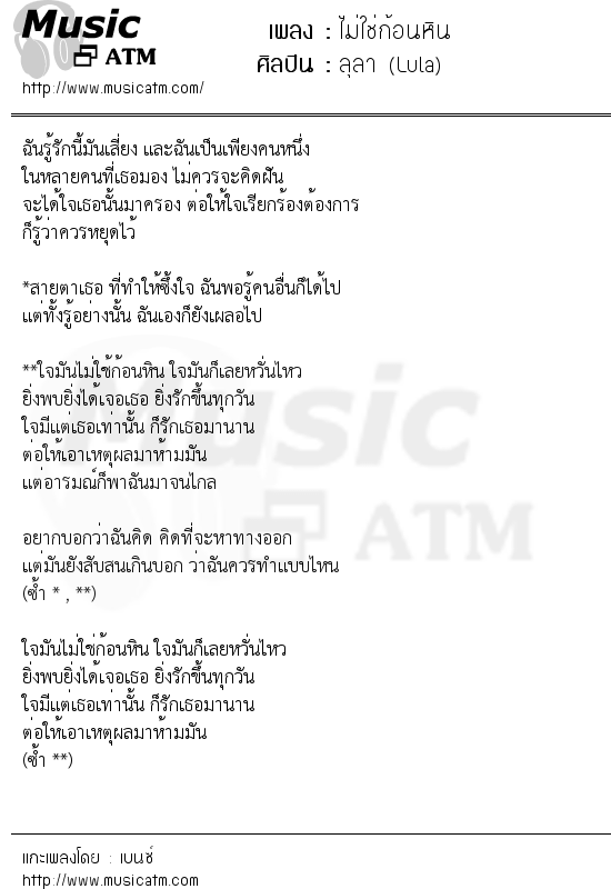 ไม่ใช่ก้อนหิน | เพลงไทย
