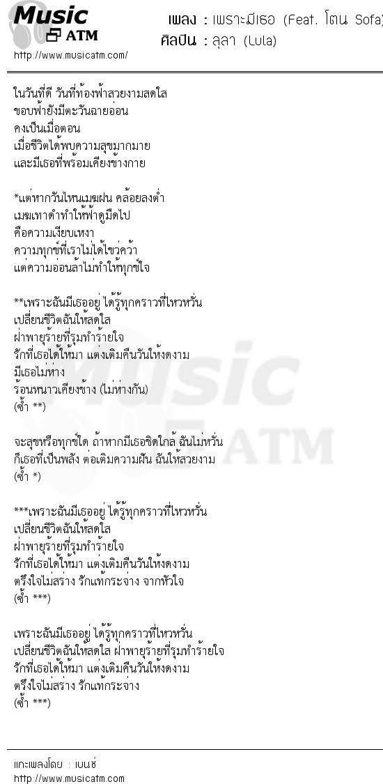 เพราะมีเธอ (Feat. โตน Sofa) | เพลงไทย