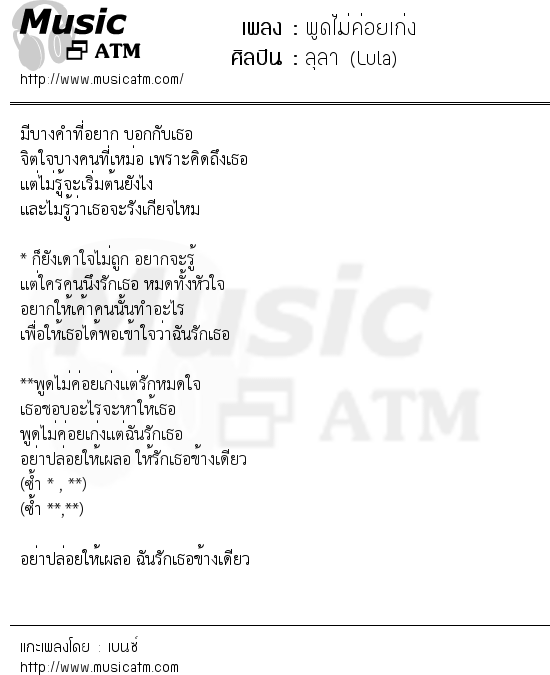พูดไม่ค่อยเก่ง | เพลงไทย