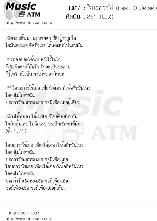 ใจบอกว่าใช่ (Feat. O Jetseter) | เพลงไทย