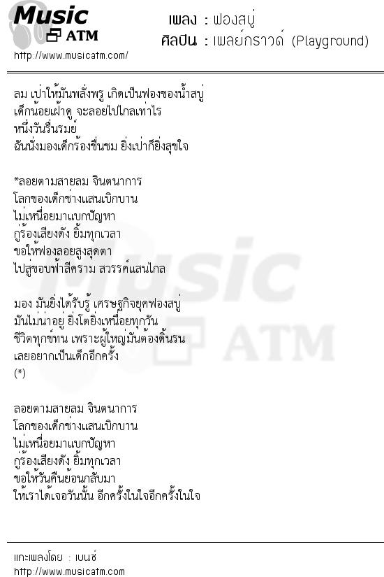 ฟองสบู่ | เพลงไทย