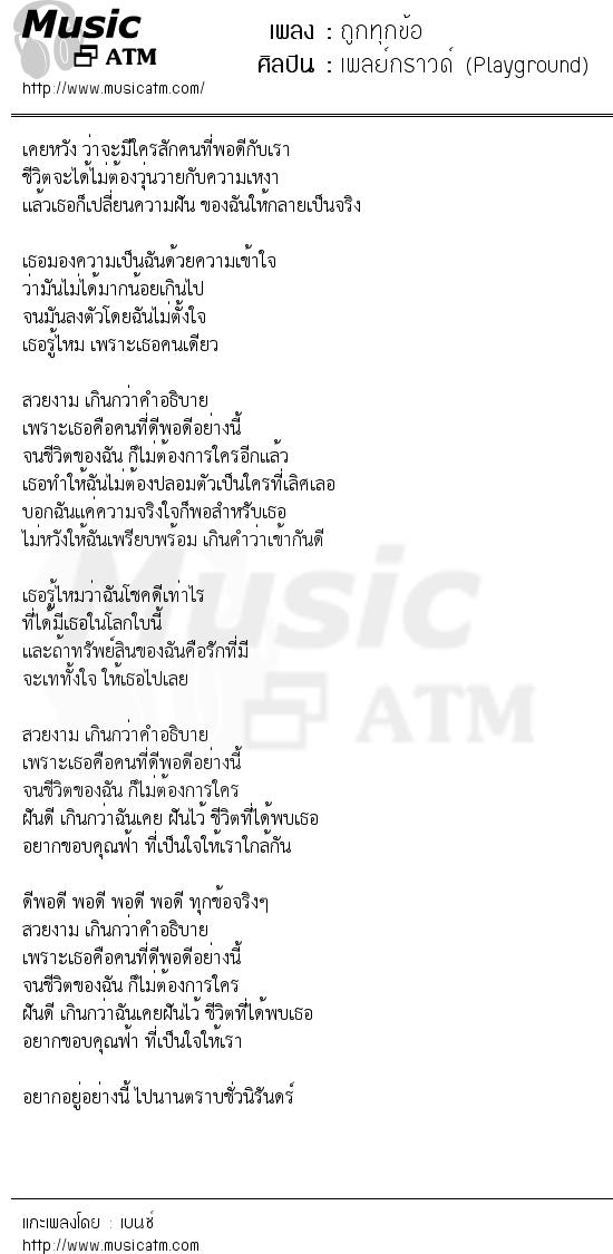 ถูกทุกข้อ   เพลงไทย