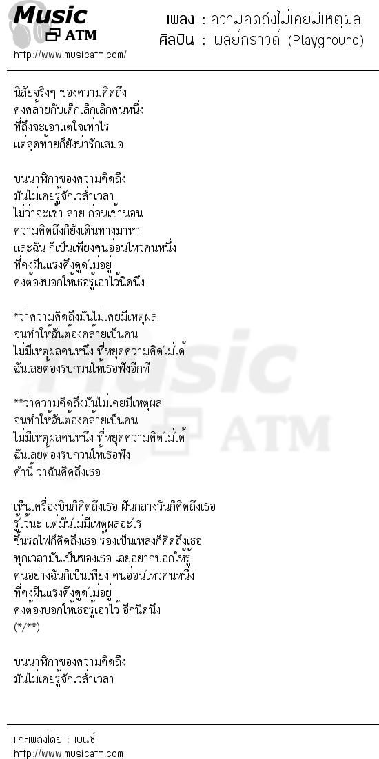 ความคิดถึงไม่เคยมีเหตุผล | เพลงไทย