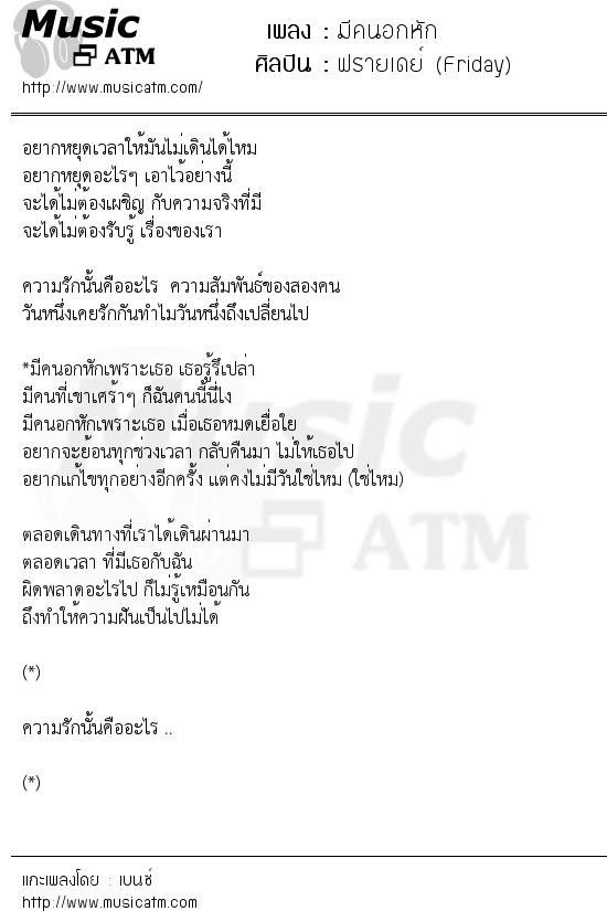 มีคนอกหัก | เพลงไทย
