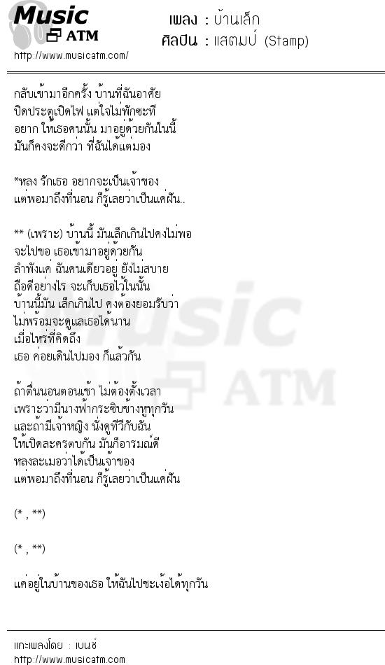 บ้านเล็ก | เพลงไทย
