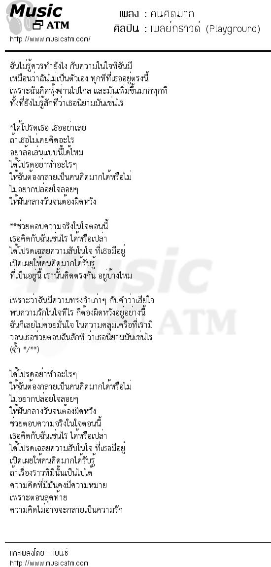 คนคิดมาก | เพลงไทย